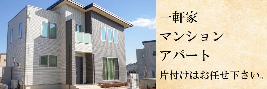 一軒家、マンション、アパートの片付けはお任せ下さい