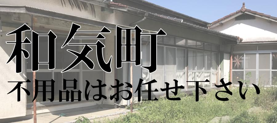 和気町の不用品回収