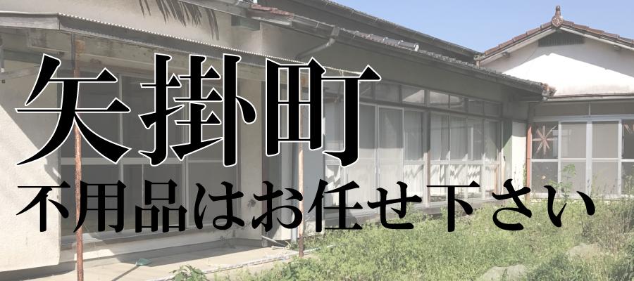 矢掛町の不用品回収