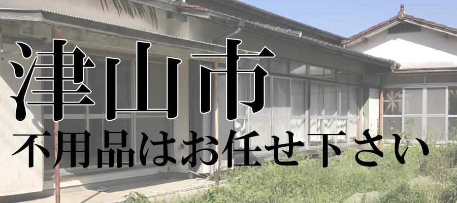 津山市の不用品回収