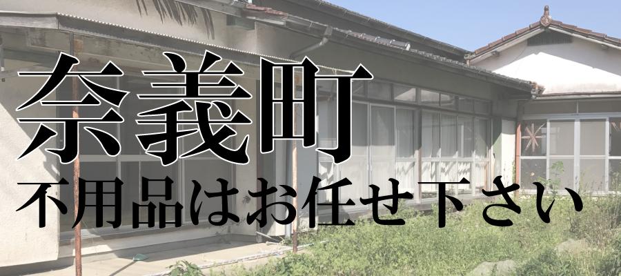 奈義町の不用品回収