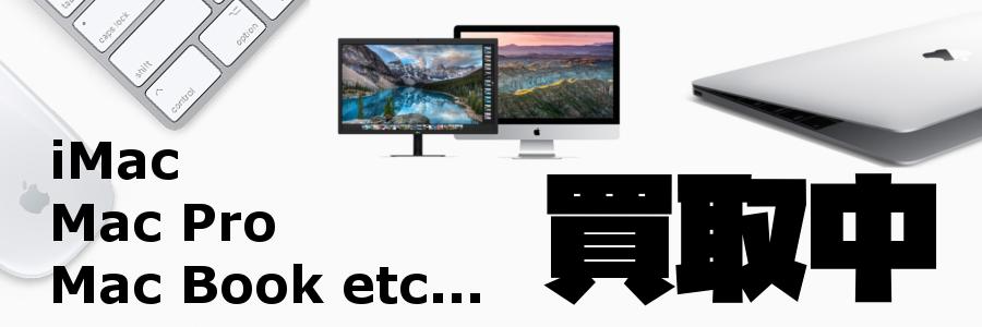 Mac買取